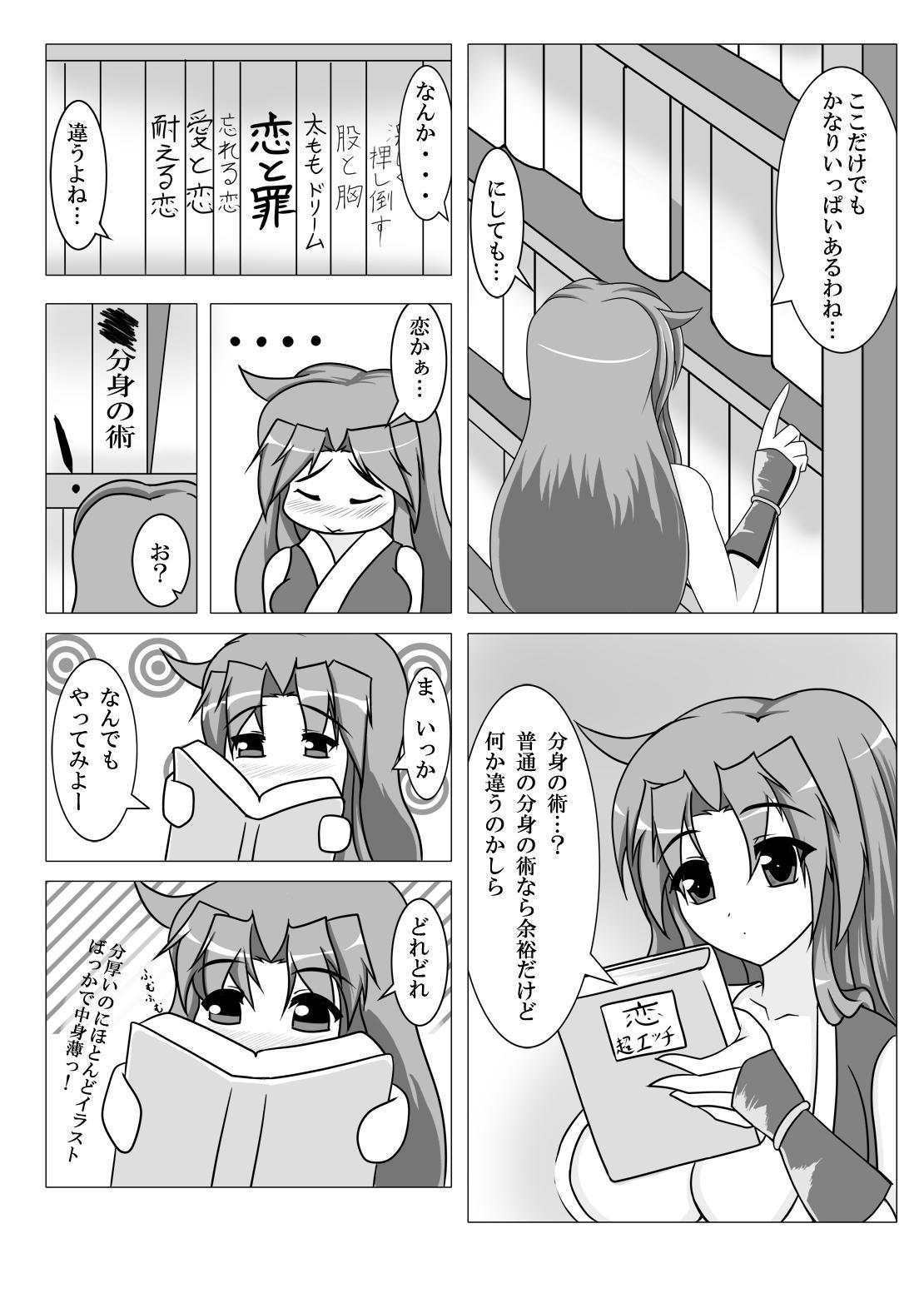 Yae...Midare Bunshin no Jutsu 6