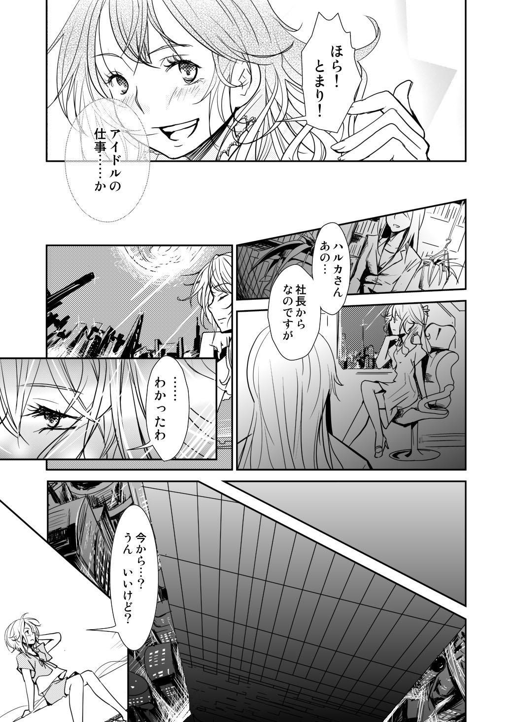 Yakusoku no Sora to Kimigaita Basho 1 ~ 2 14
