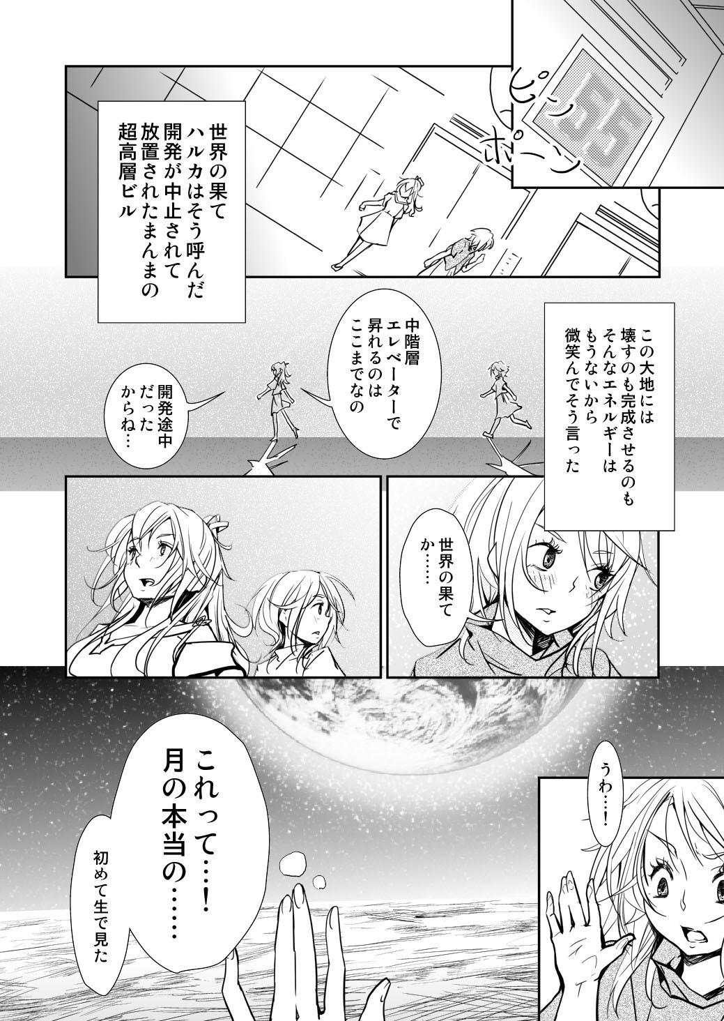 Yakusoku no Sora to Kimigaita Basho 1 ~ 2 15