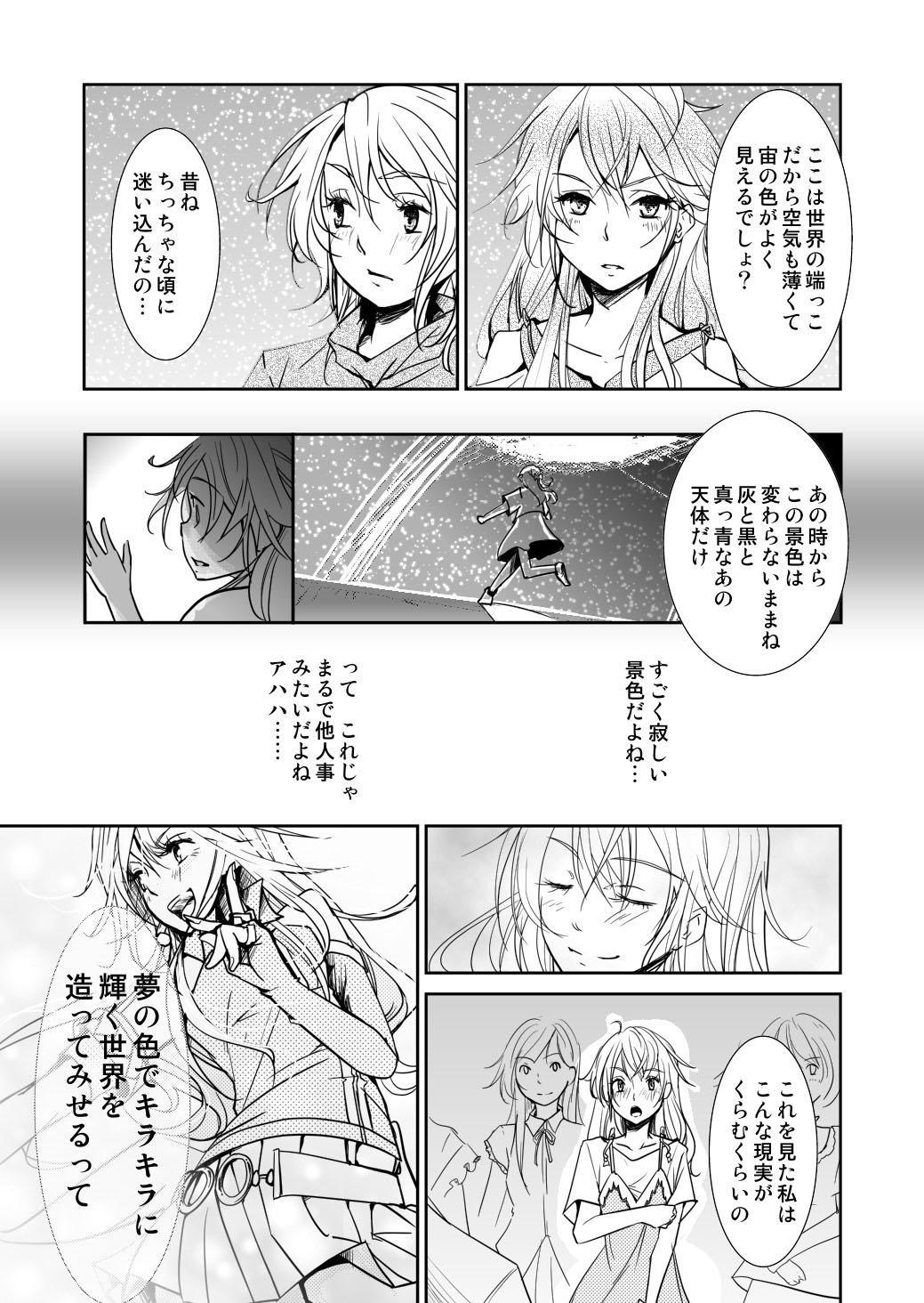 Yakusoku no Sora to Kimigaita Basho 1 ~ 2 16