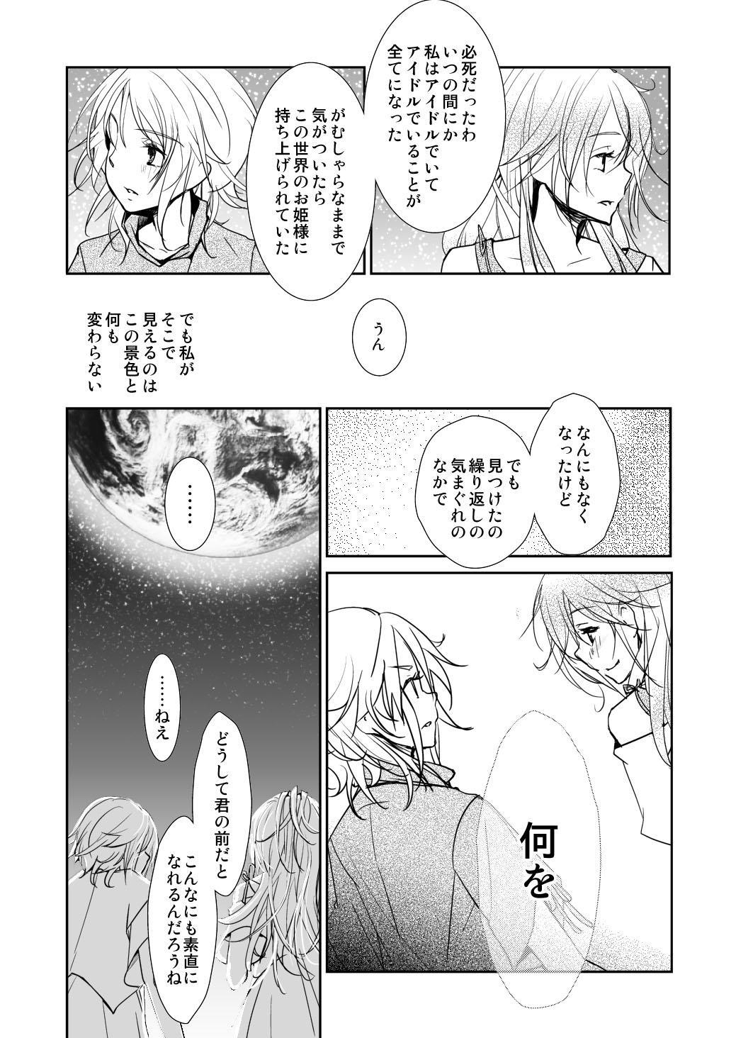 Yakusoku no Sora to Kimigaita Basho 1 ~ 2 17