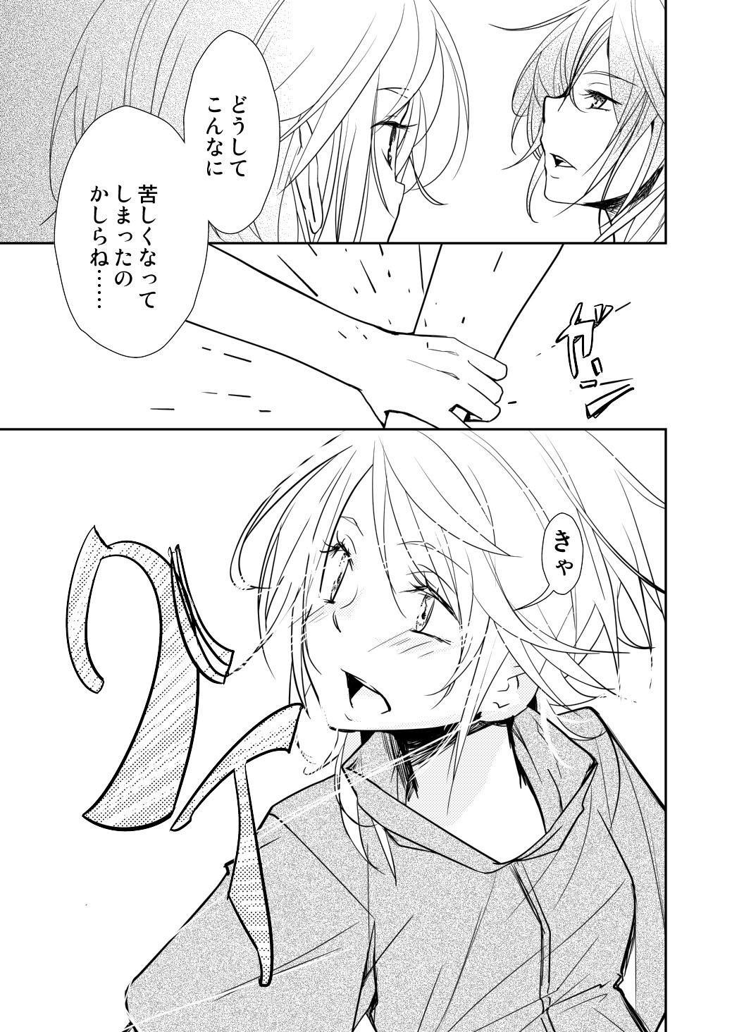 Yakusoku no Sora to Kimigaita Basho 1 ~ 2 18