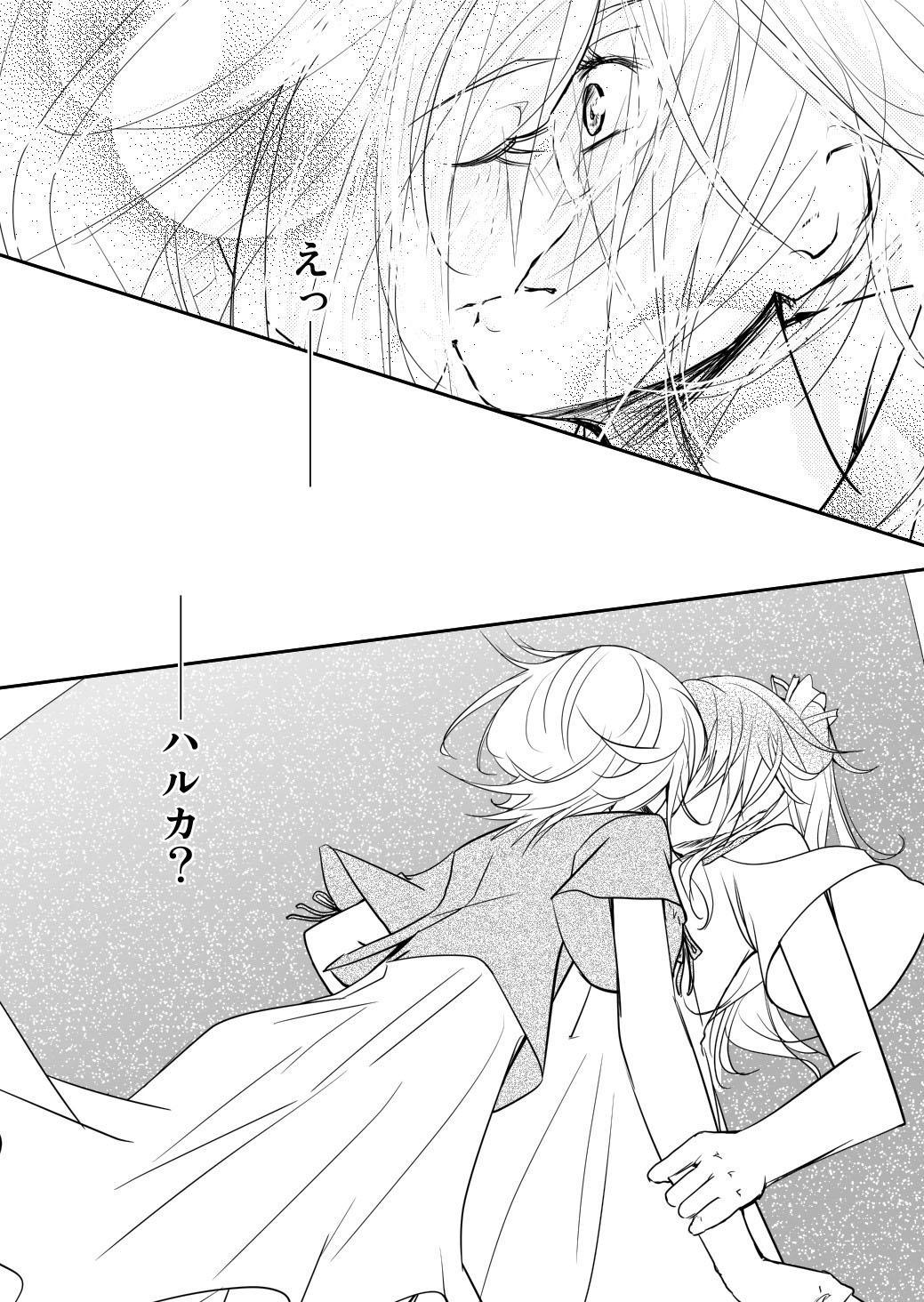 Yakusoku no Sora to Kimigaita Basho 1 ~ 2 19