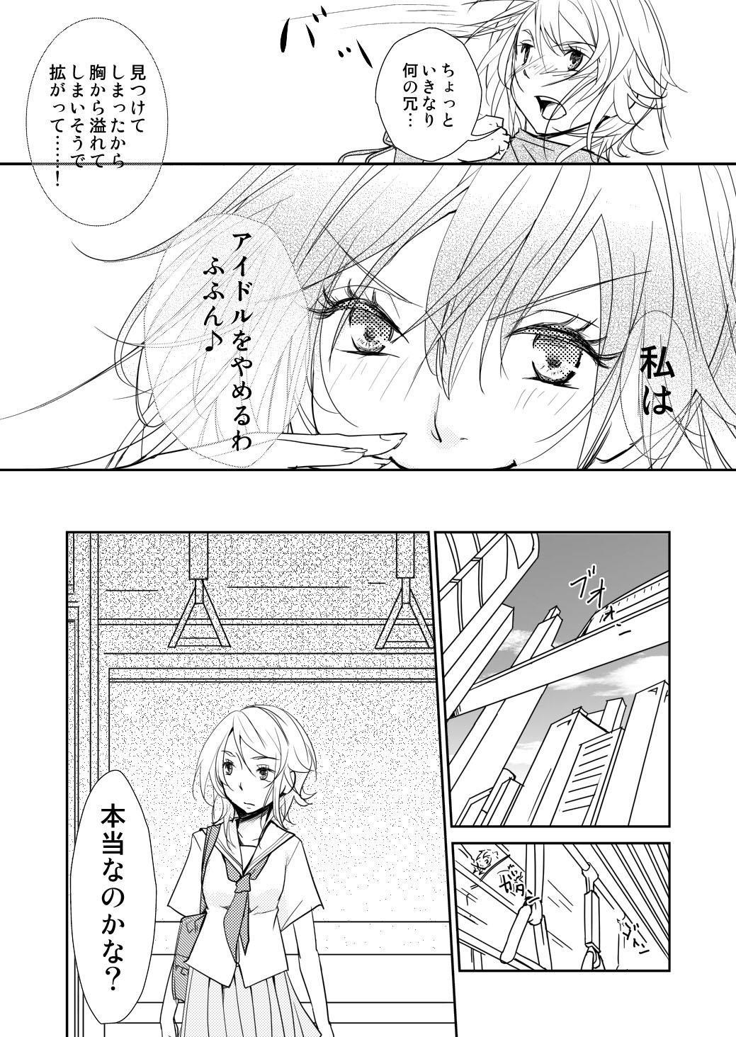Yakusoku no Sora to Kimigaita Basho 1 ~ 2 20
