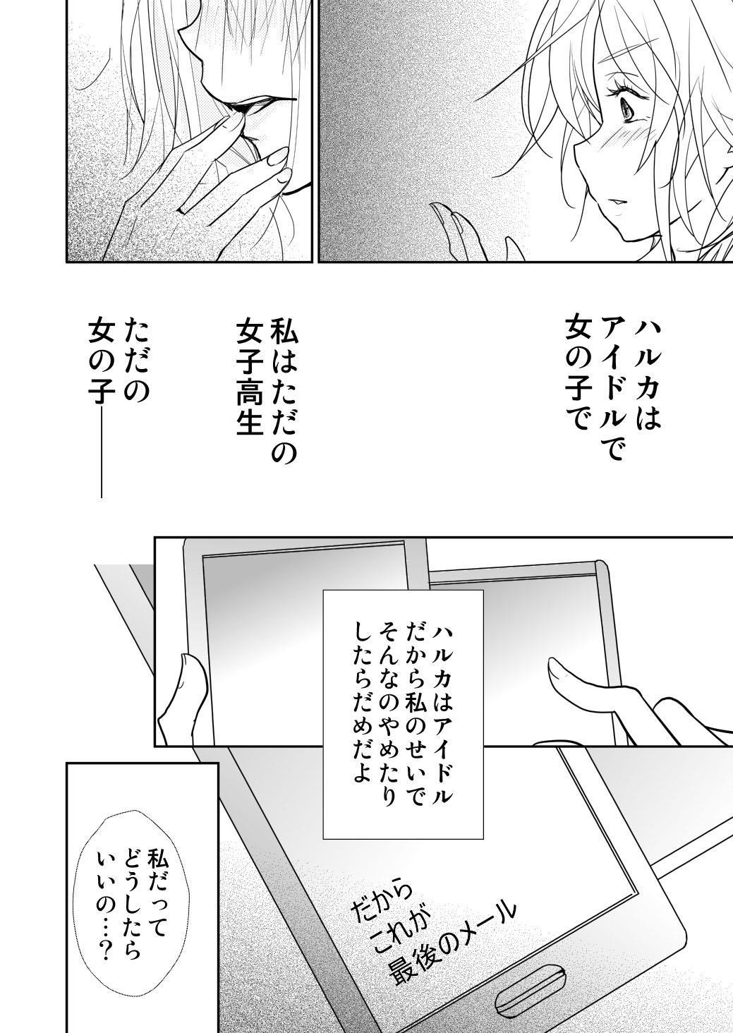 Yakusoku no Sora to Kimigaita Basho 1 ~ 2 21