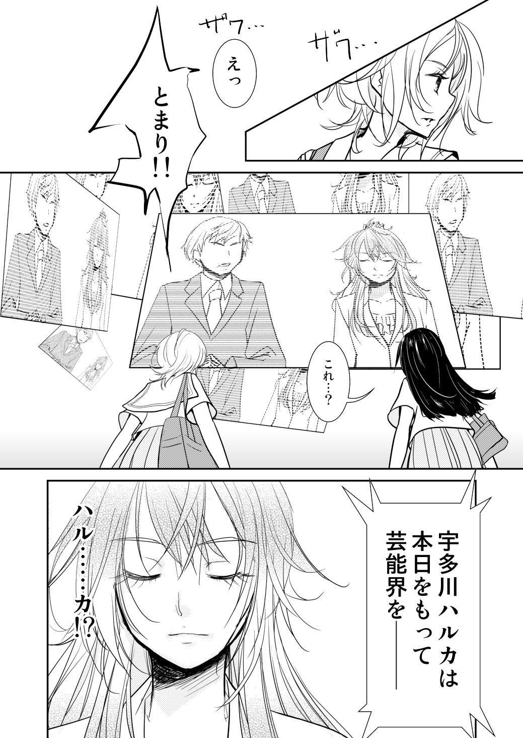 Yakusoku no Sora to Kimigaita Basho 1 ~ 2 23