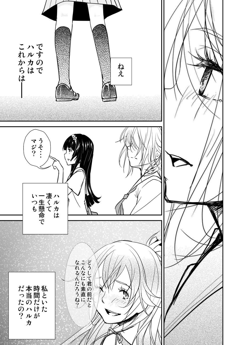 Yakusoku no Sora to Kimigaita Basho 1 ~ 2 24