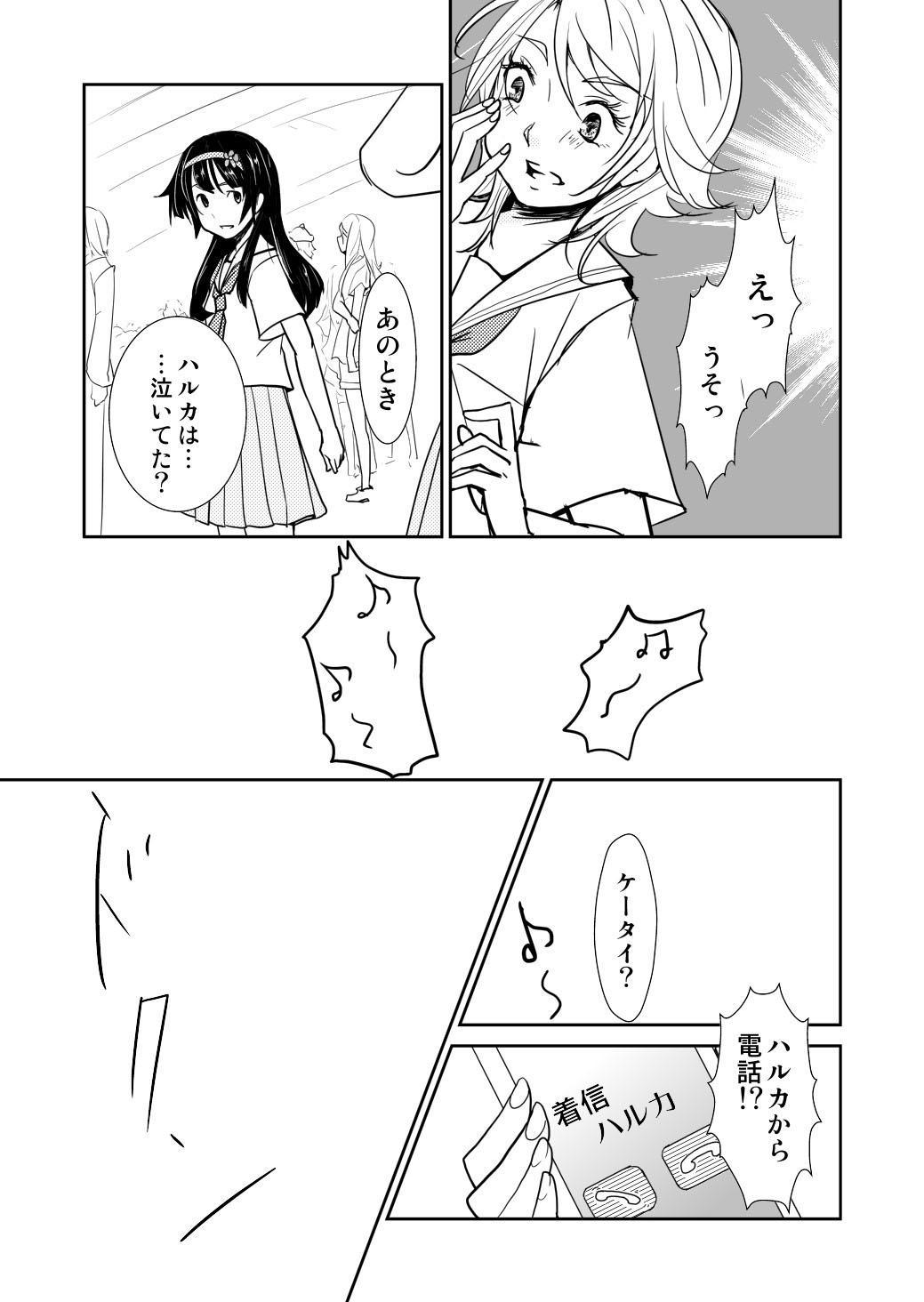 Yakusoku no Sora to Kimigaita Basho 1 ~ 2 25