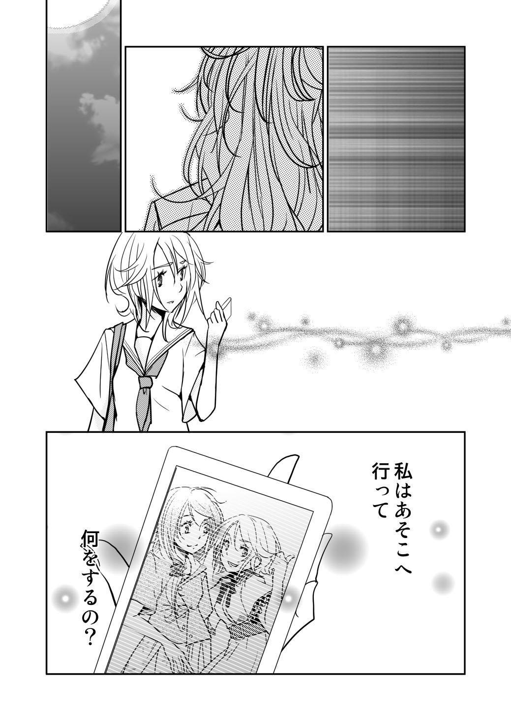 Yakusoku no Sora to Kimigaita Basho 1 ~ 2 27