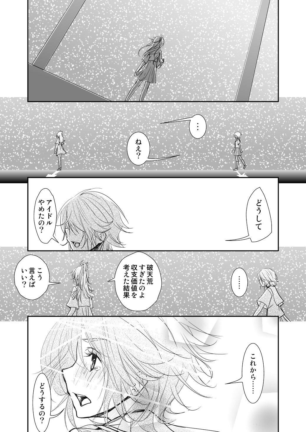 Yakusoku no Sora to Kimigaita Basho 1 ~ 2 28