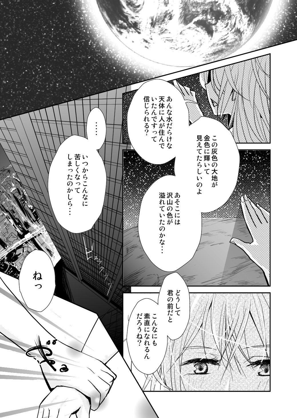 Yakusoku no Sora to Kimigaita Basho 1 ~ 2 2