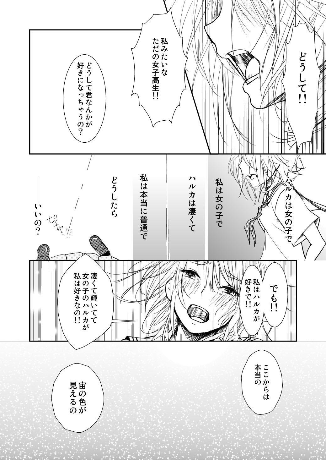 Yakusoku no Sora to Kimigaita Basho 1 ~ 2 29