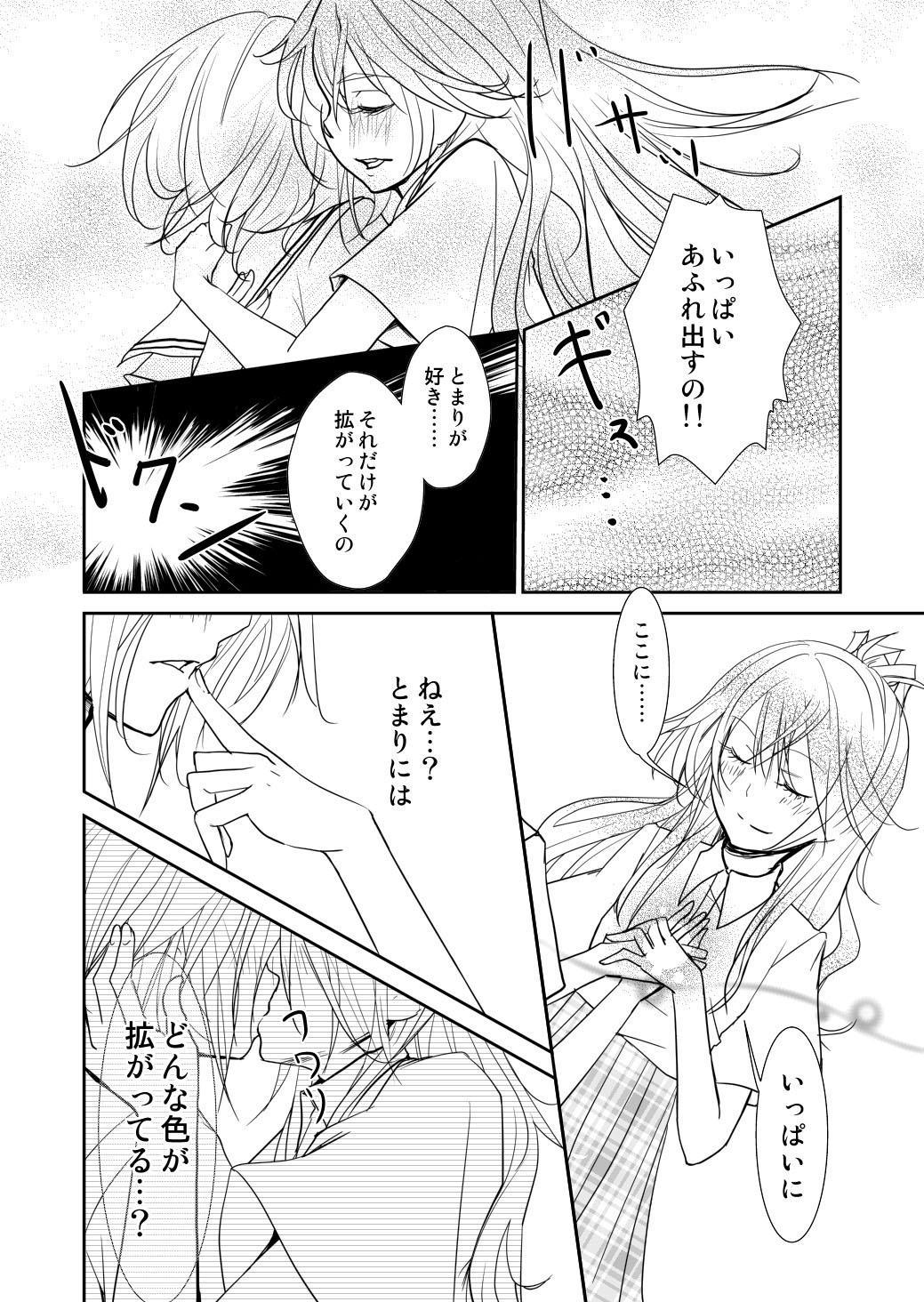 Yakusoku no Sora to Kimigaita Basho 1 ~ 2 30