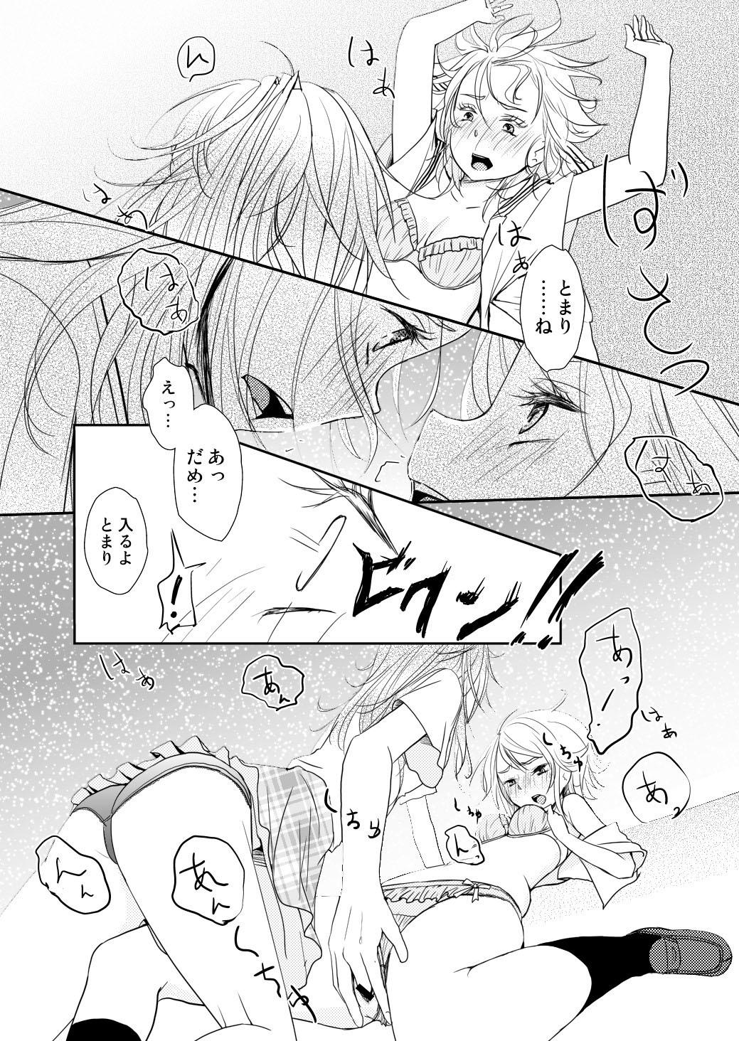 Yakusoku no Sora to Kimigaita Basho 1 ~ 2 33