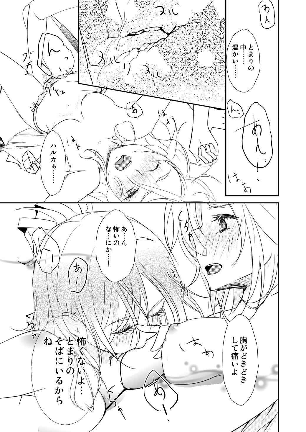 Yakusoku no Sora to Kimigaita Basho 1 ~ 2 34