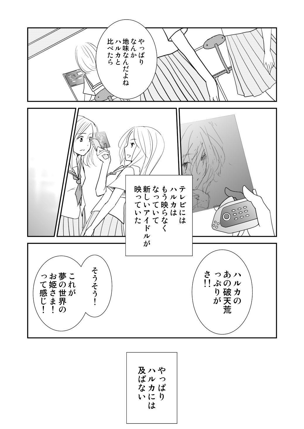 Yakusoku no Sora to Kimigaita Basho 1 ~ 2 36