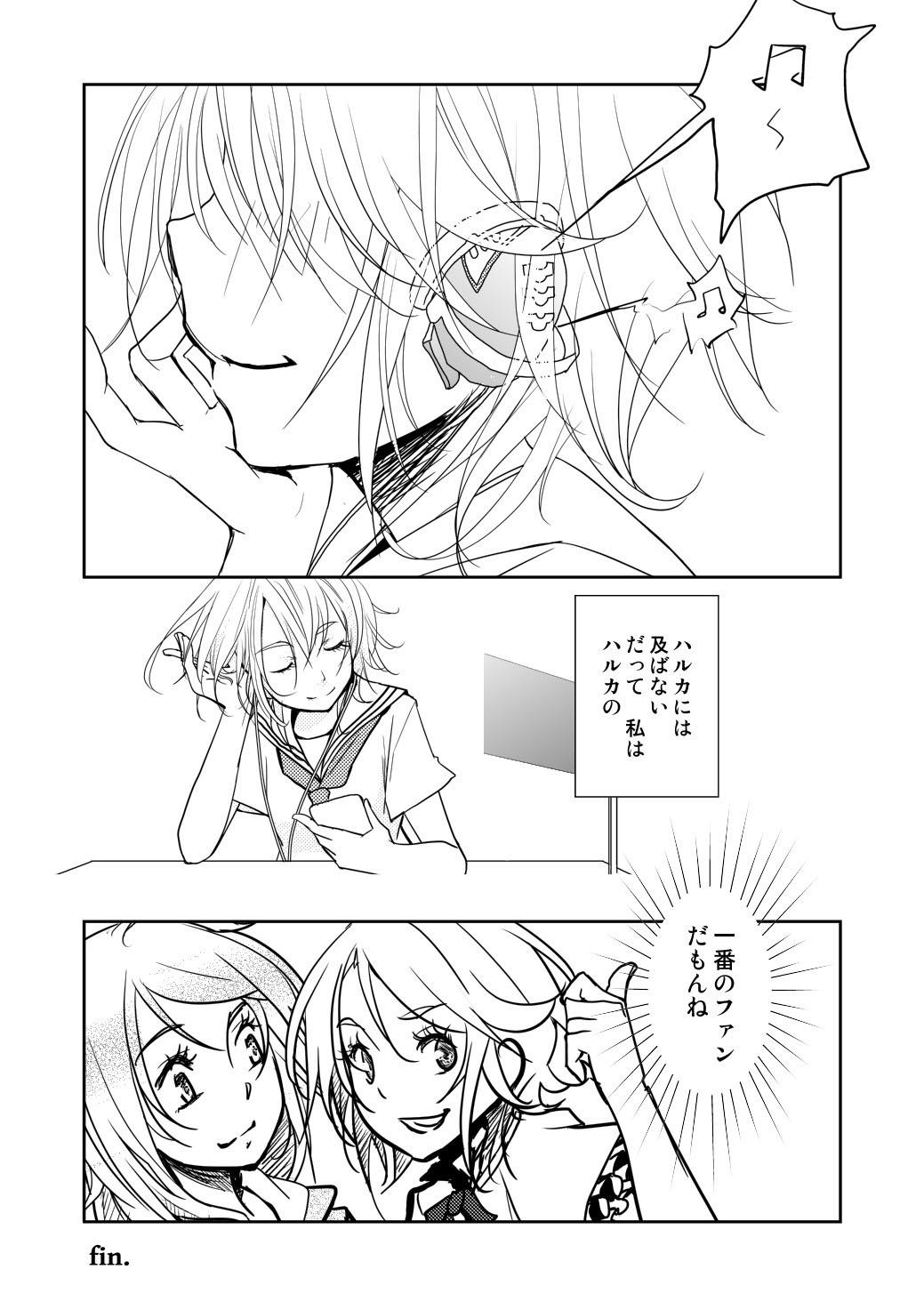 Yakusoku no Sora to Kimigaita Basho 1 ~ 2 37