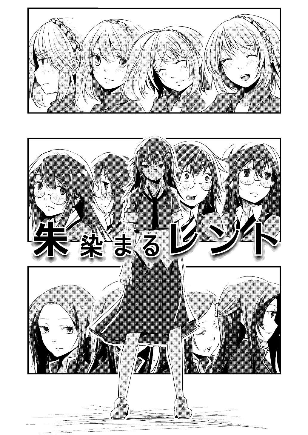 Yakusoku no Sora to Kimigaita Basho 1 ~ 2 43