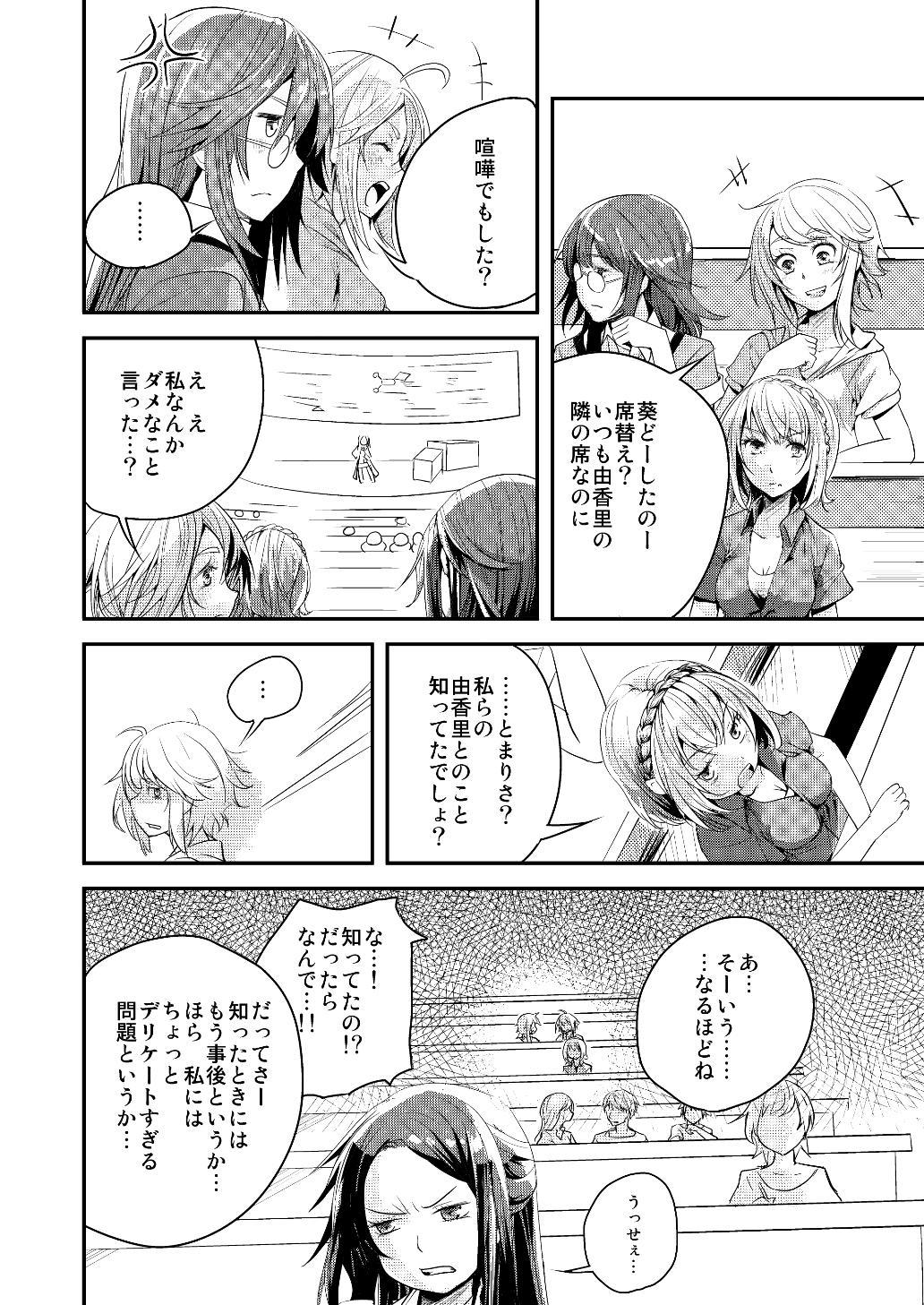 Yakusoku no Sora to Kimigaita Basho 1 ~ 2 46