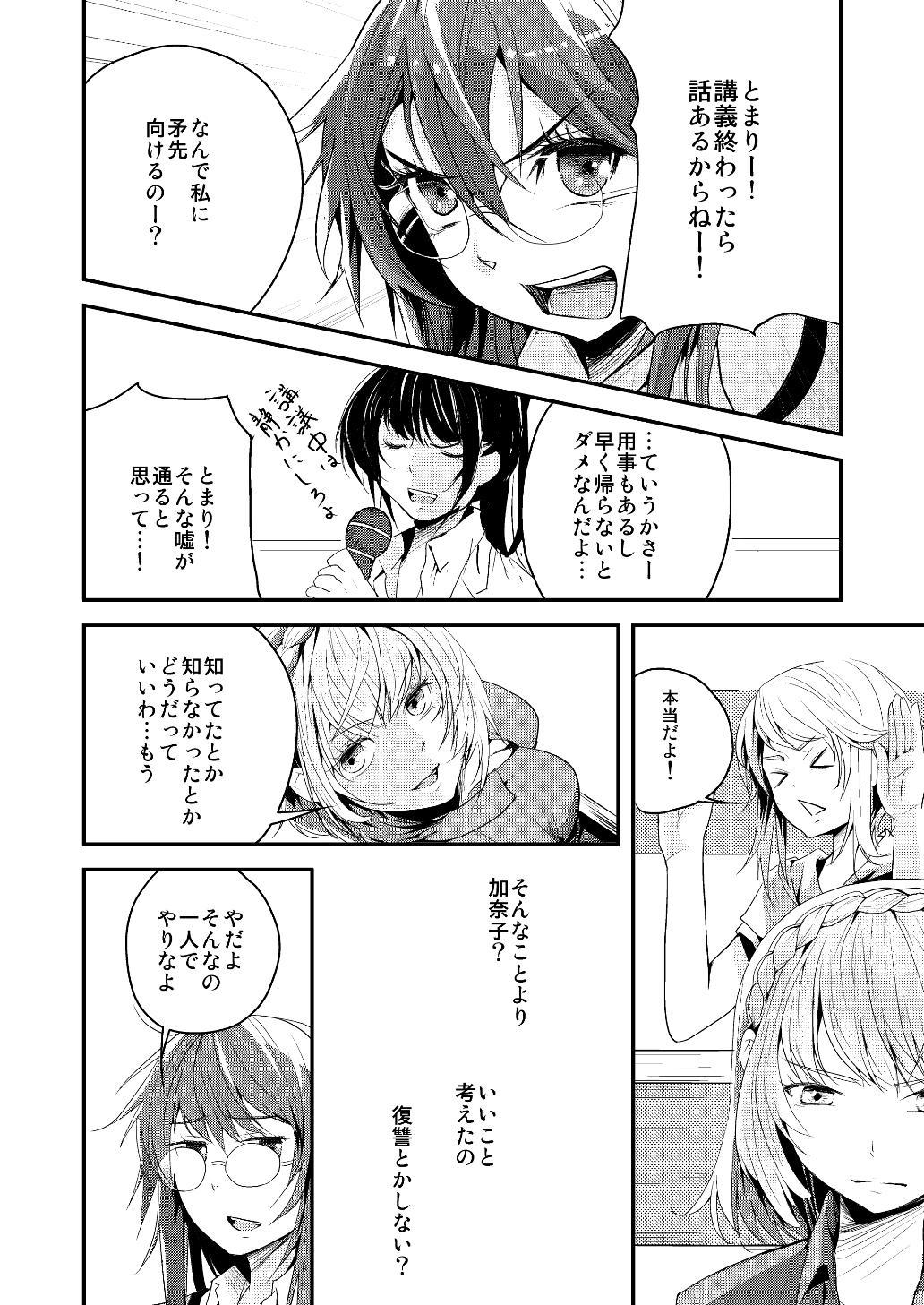 Yakusoku no Sora to Kimigaita Basho 1 ~ 2 47