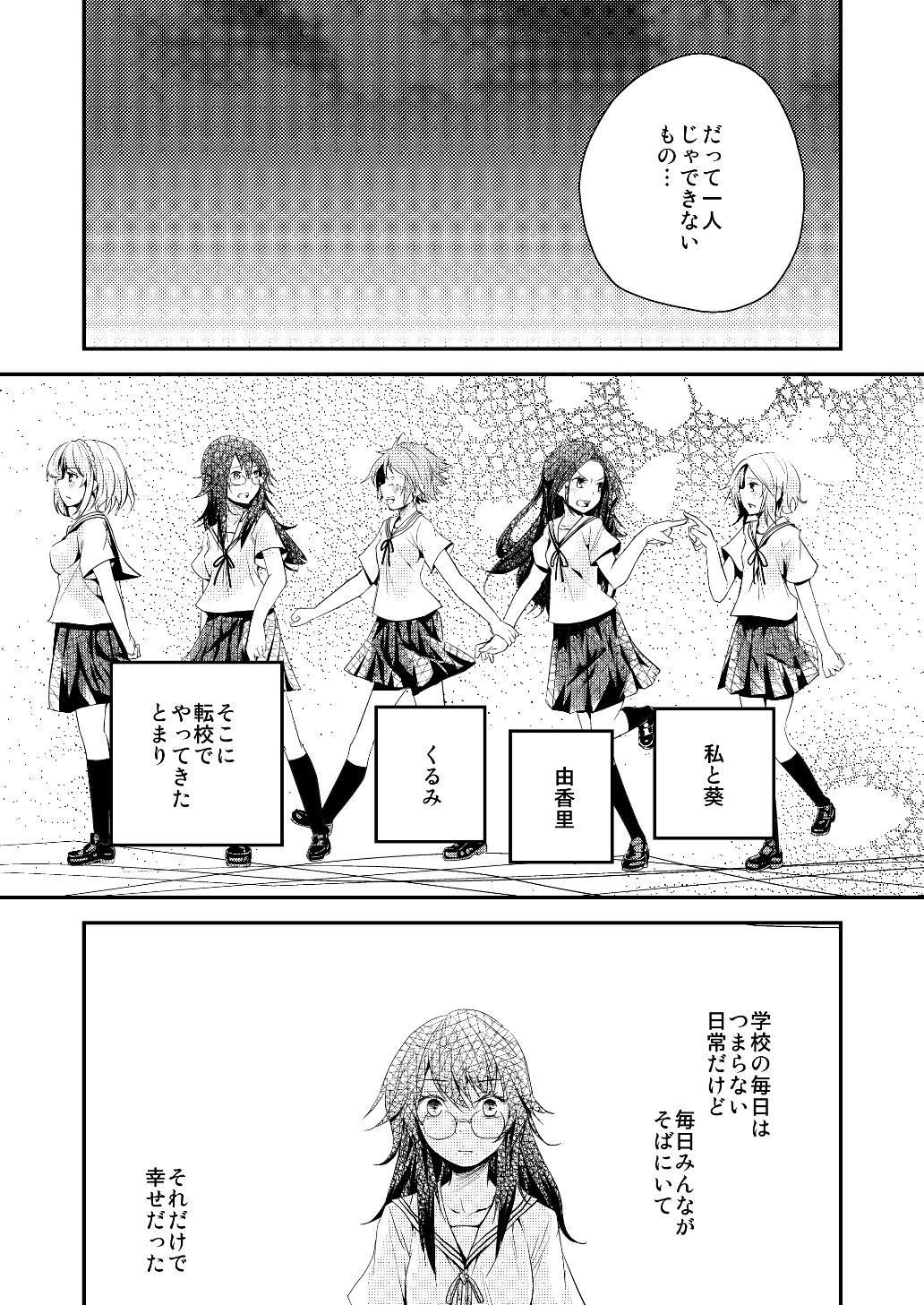 Yakusoku no Sora to Kimigaita Basho 1 ~ 2 48