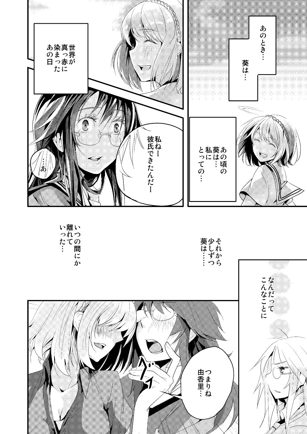 Yakusoku no Sora to Kimigaita Basho 1 ~ 2 49
