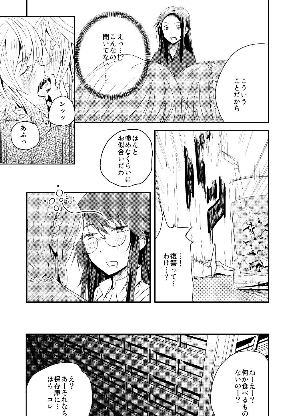 Yakusoku no Sora to Kimigaita Basho 1 ~ 2 50