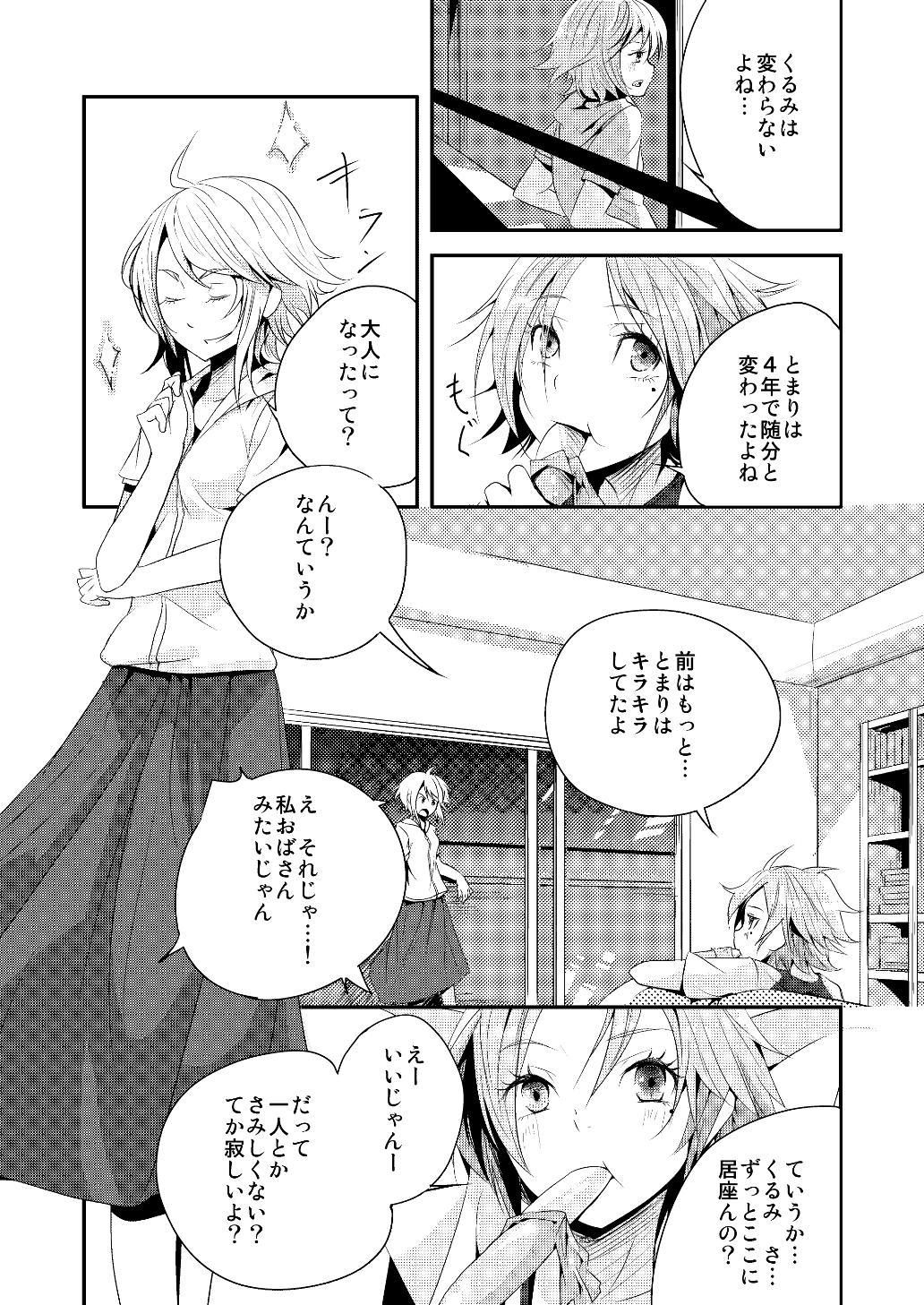 Yakusoku no Sora to Kimigaita Basho 1 ~ 2 51