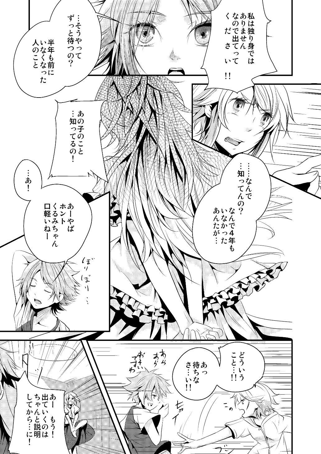 Yakusoku no Sora to Kimigaita Basho 1 ~ 2 52