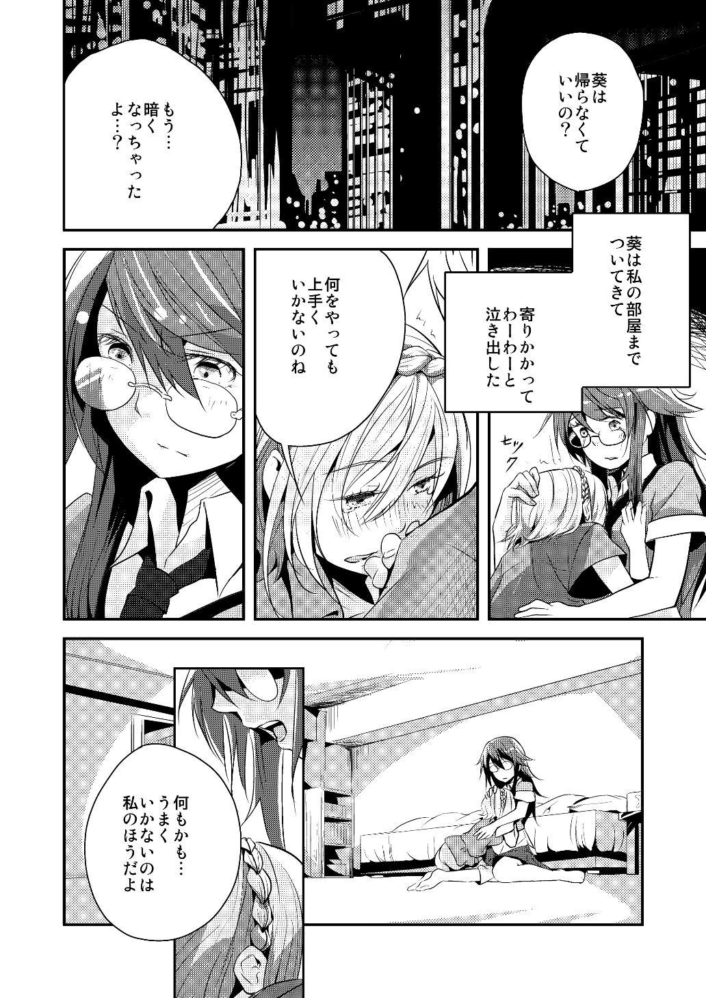 Yakusoku no Sora to Kimigaita Basho 1 ~ 2 53