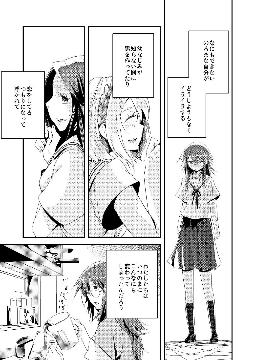 Yakusoku no Sora to Kimigaita Basho 1 ~ 2 54