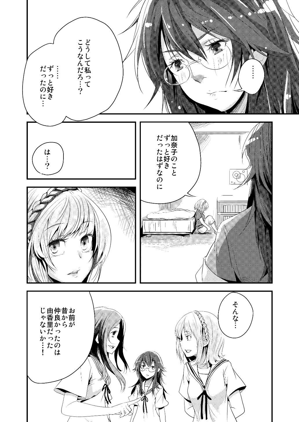 Yakusoku no Sora to Kimigaita Basho 1 ~ 2 55