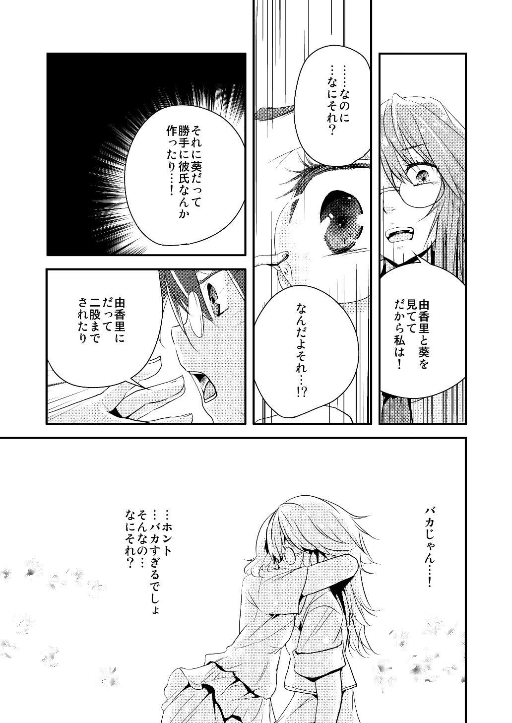 Yakusoku no Sora to Kimigaita Basho 1 ~ 2 56