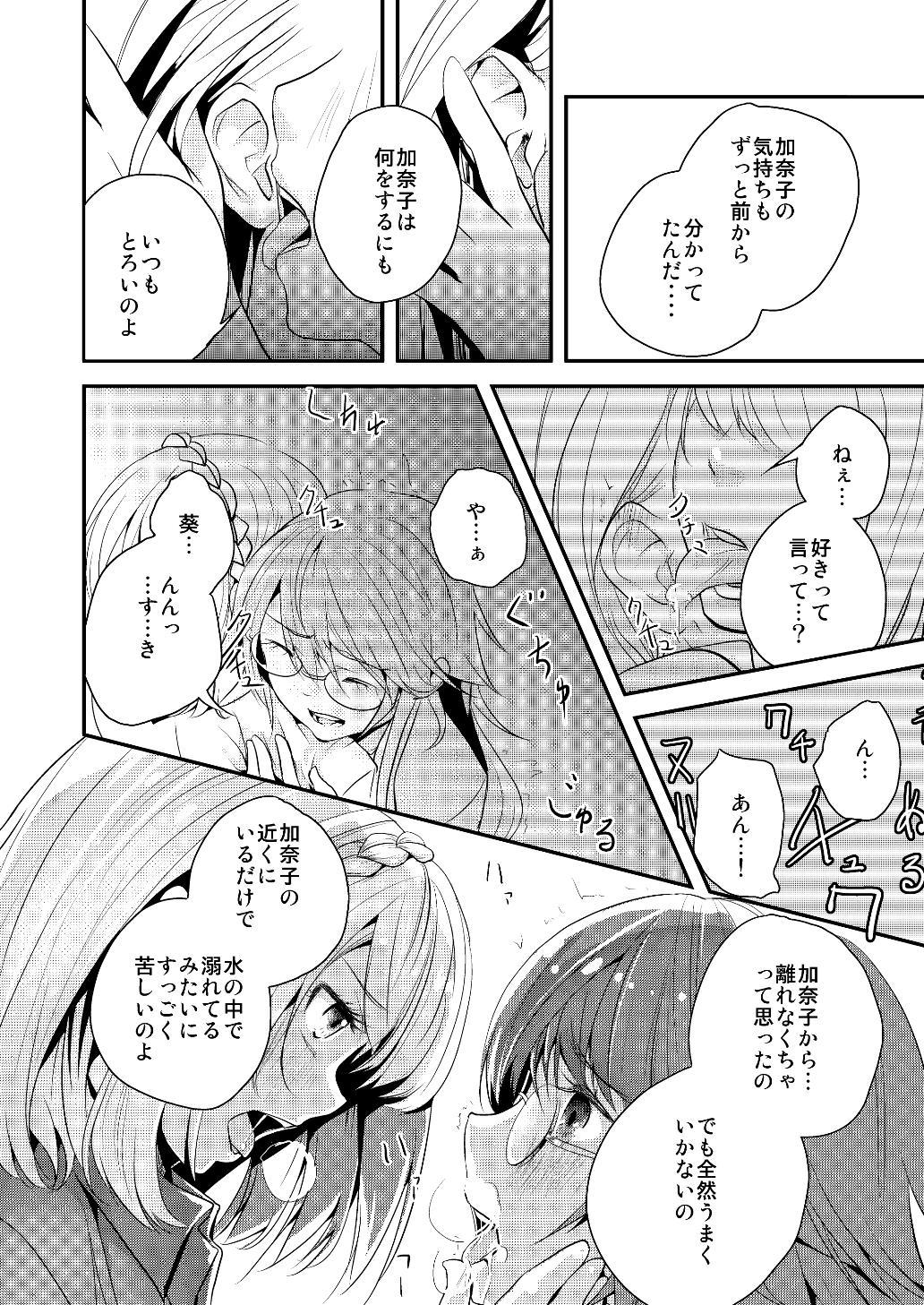 Yakusoku no Sora to Kimigaita Basho 1 ~ 2 59