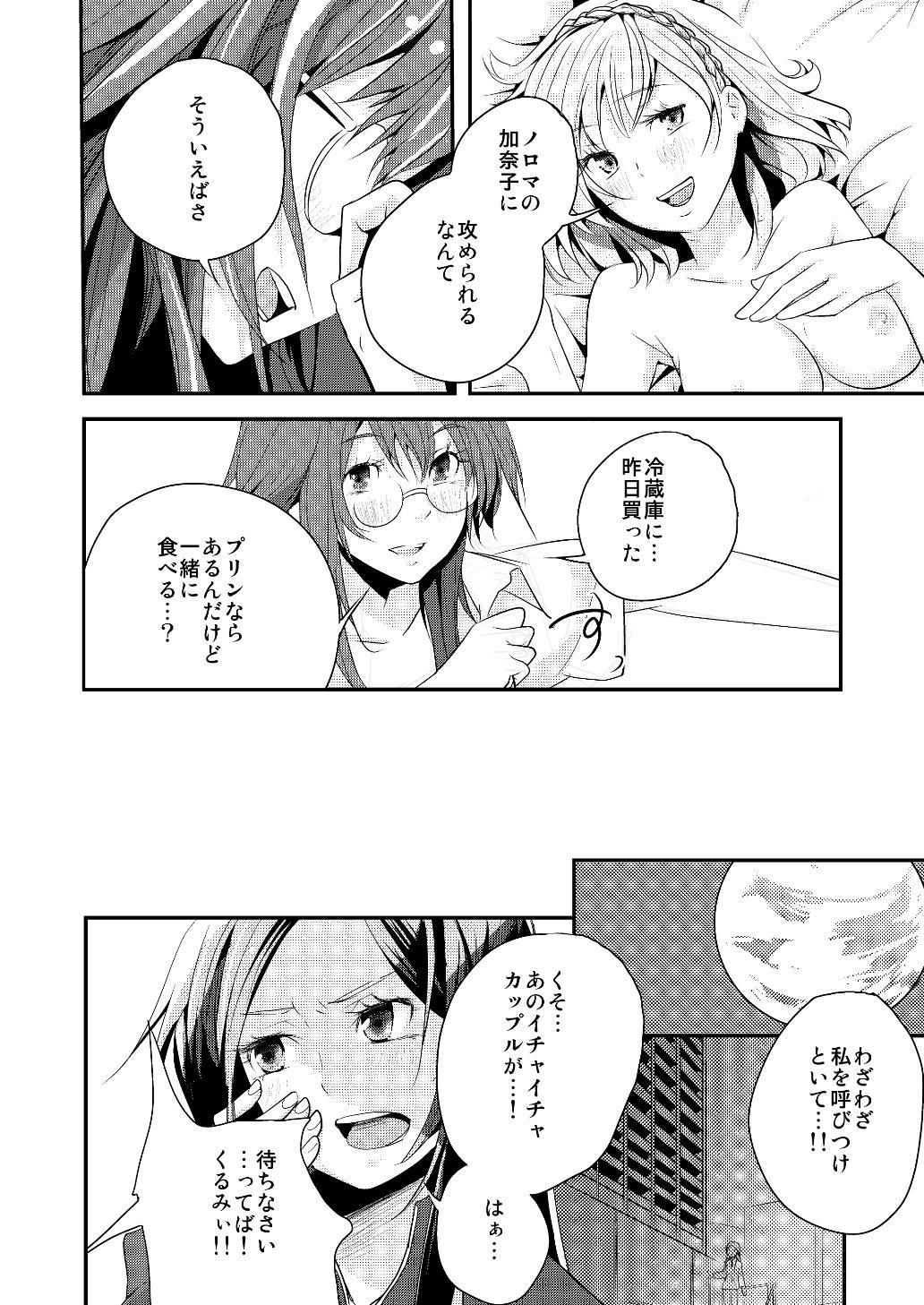 Yakusoku no Sora to Kimigaita Basho 1 ~ 2 65