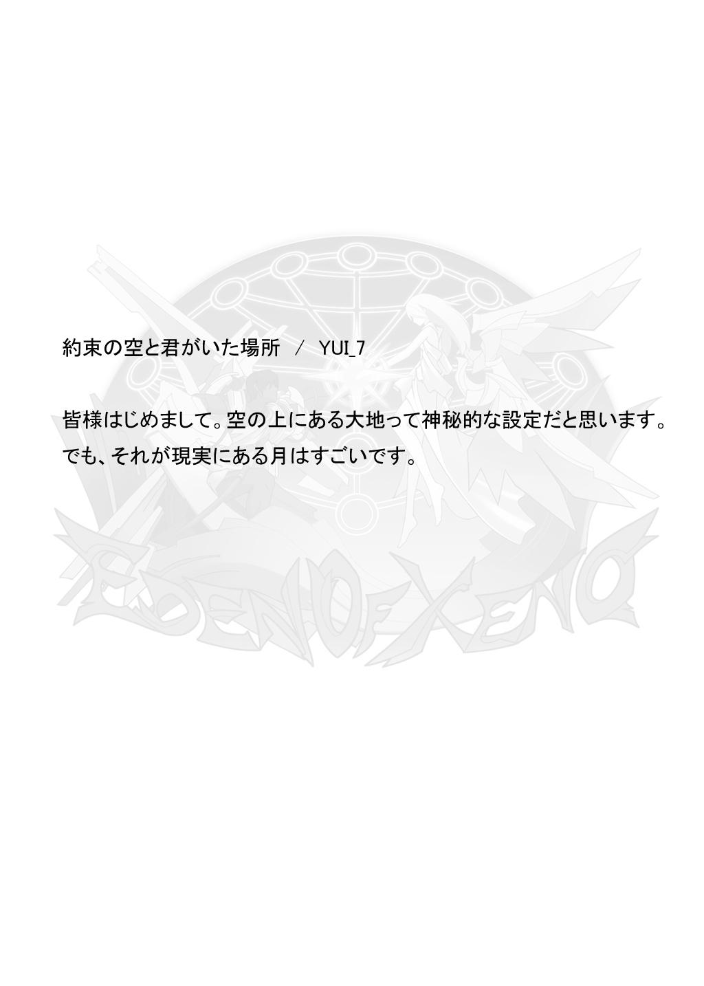 Yakusoku no Sora to Kimigaita Basho 1 ~ 2 67