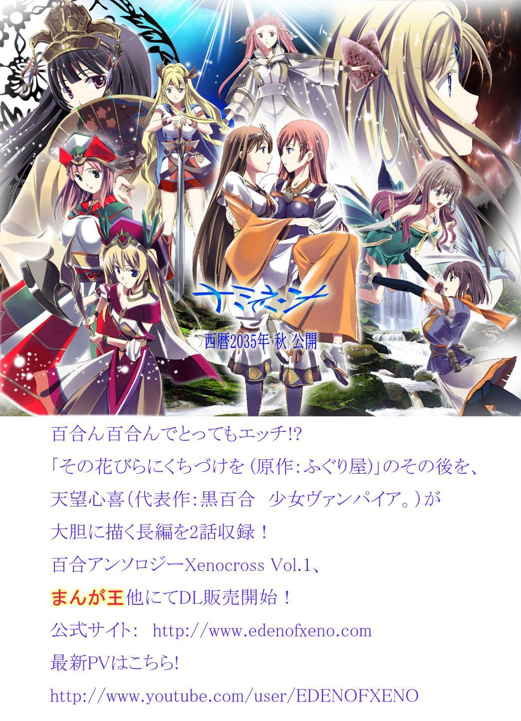 Yakusoku no Sora to Kimigaita Basho 1 ~ 2 76