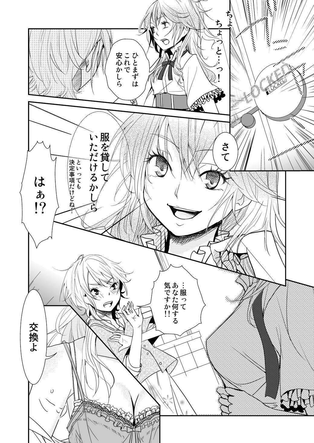 Yakusoku no Sora to Kimigaita Basho 1 ~ 2 7
