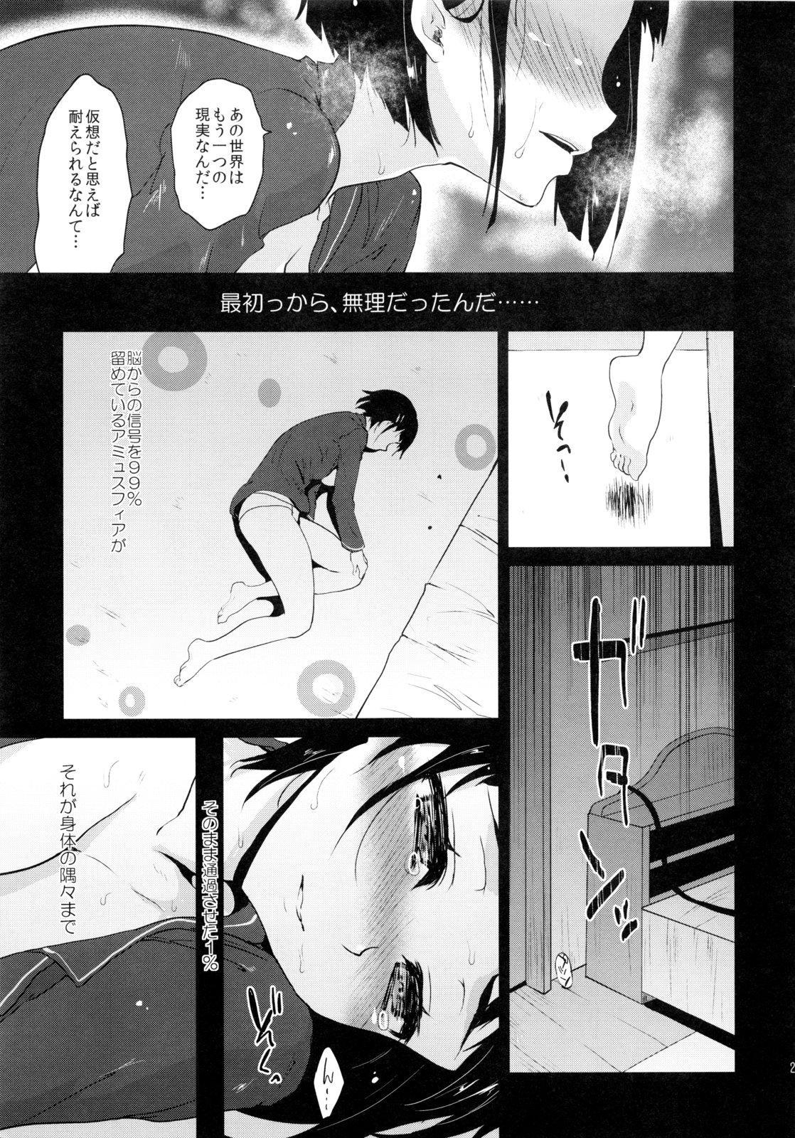Lyfa Rinri Code Kyousei Kaijo 21