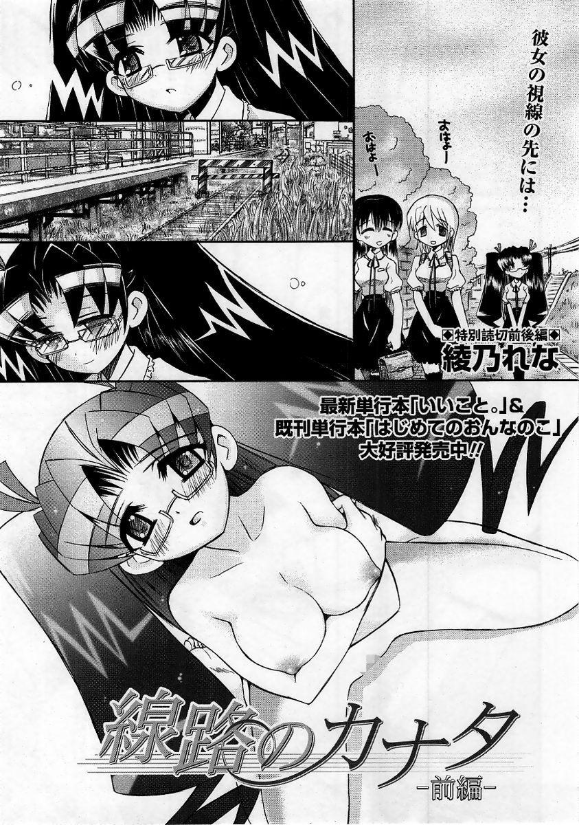 Comic Masyo 2005-10 106