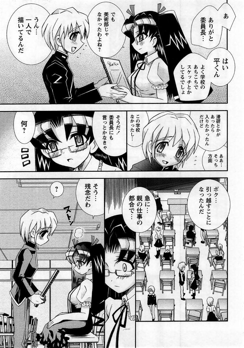 Comic Masyo 2005-10 108