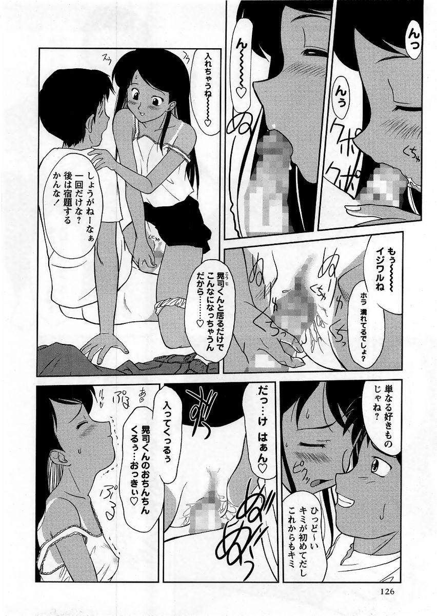 Comic Masyo 2005-10 125