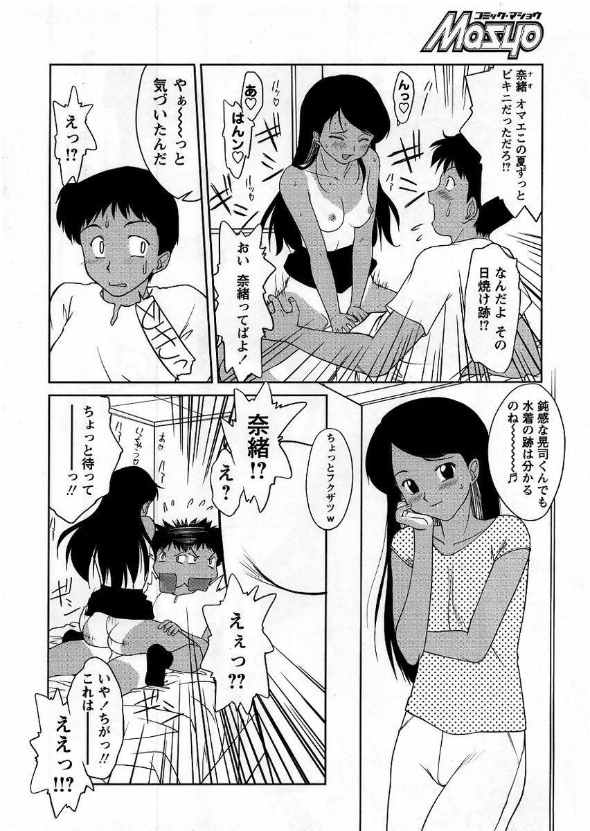 Comic Masyo 2005-10 127