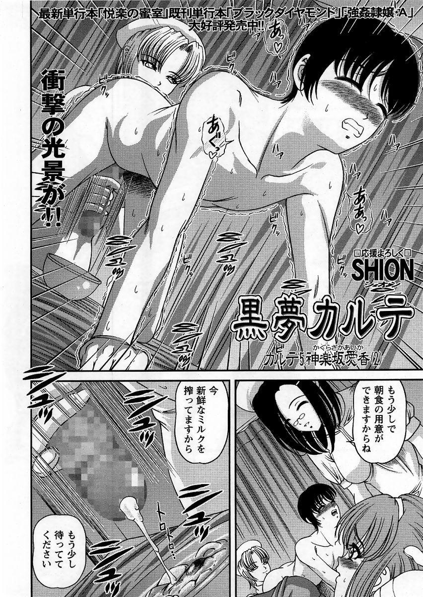 Comic Masyo 2005-10 145
