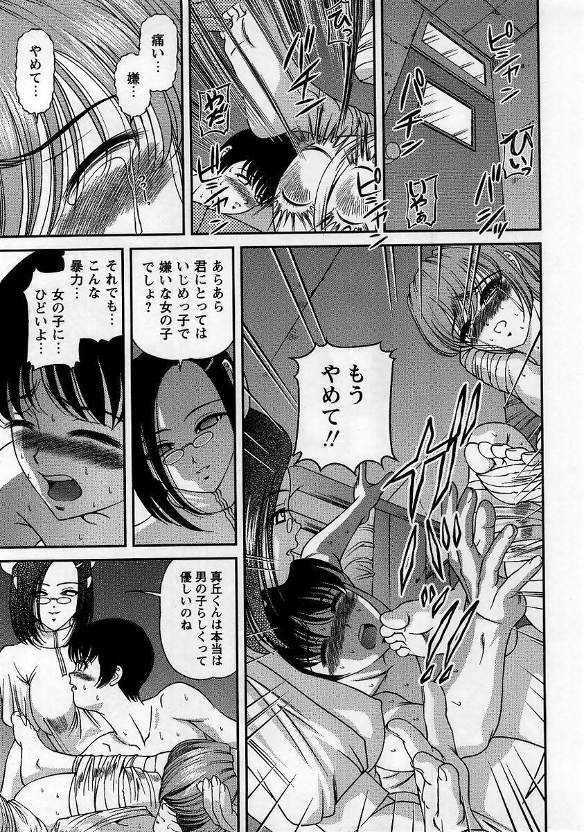 Comic Masyo 2005-10 150