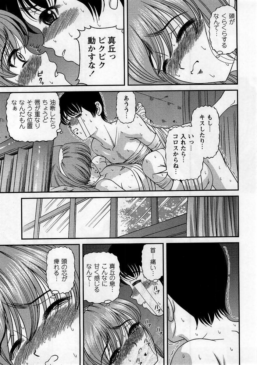 Comic Masyo 2005-10 154