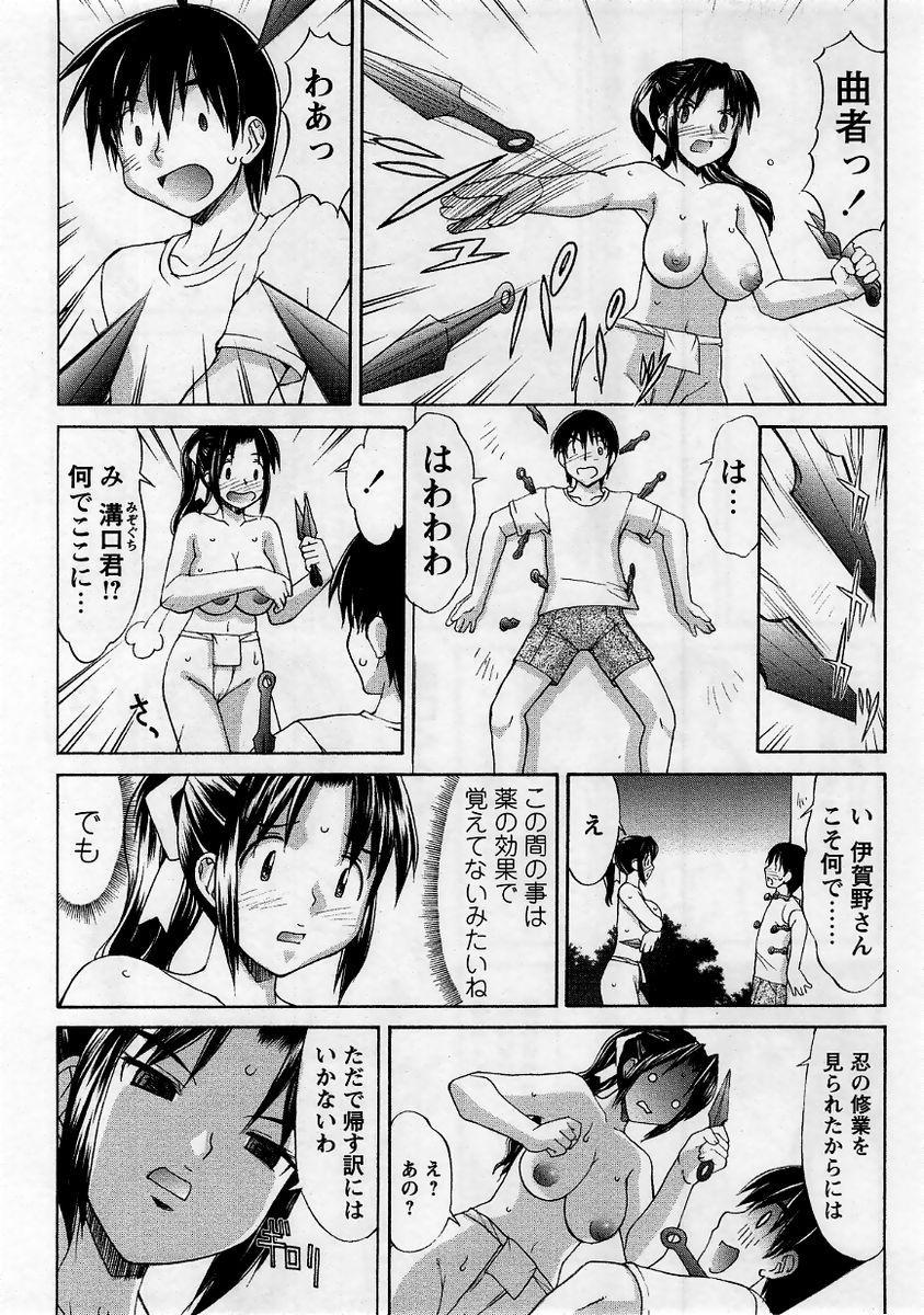Comic Masyo 2005-10 194
