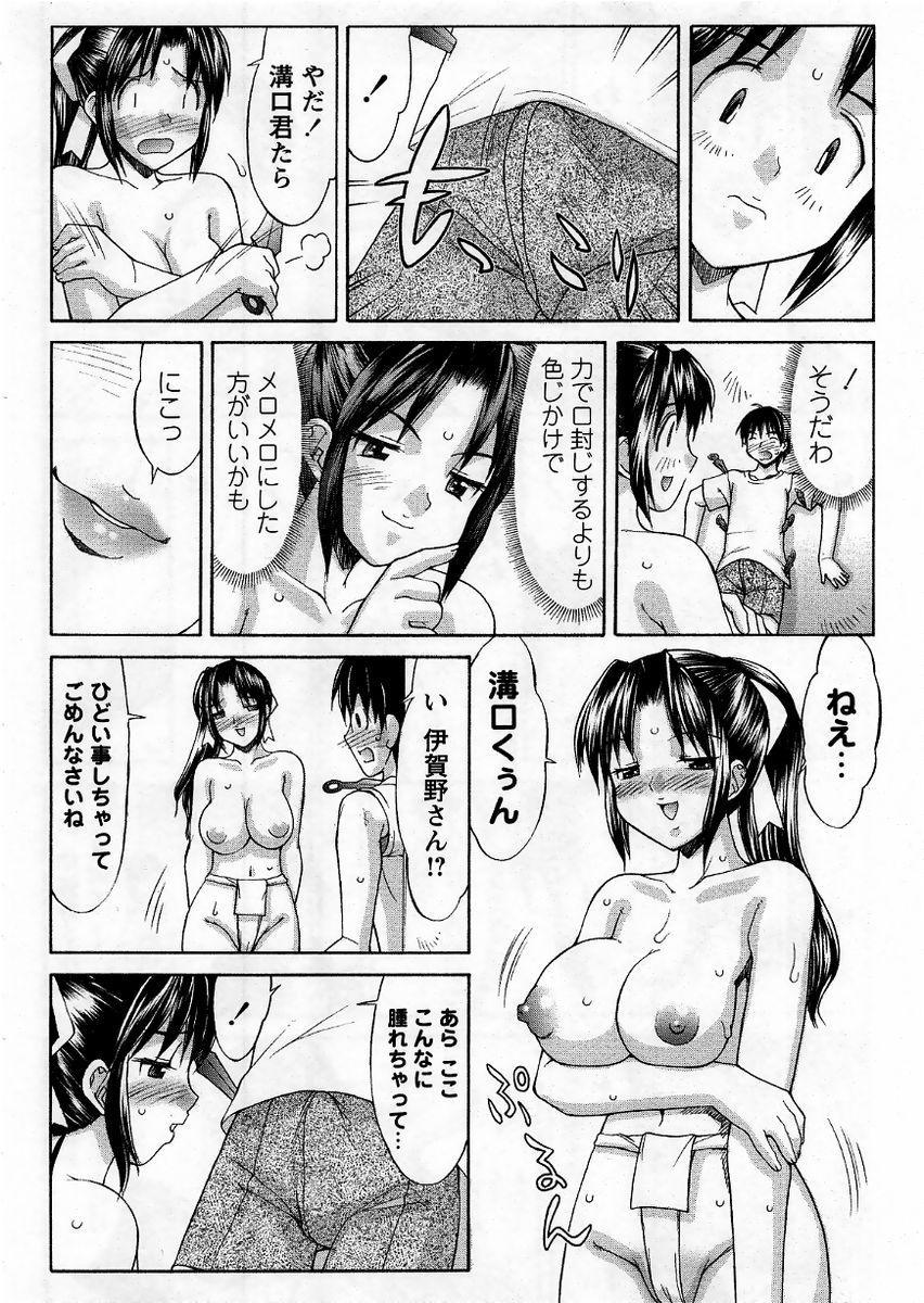 Comic Masyo 2005-10 195