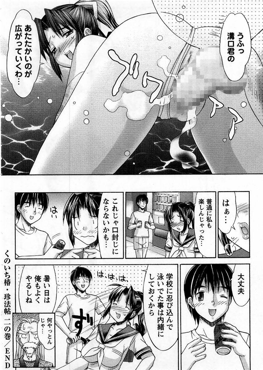 Comic Masyo 2005-10 205