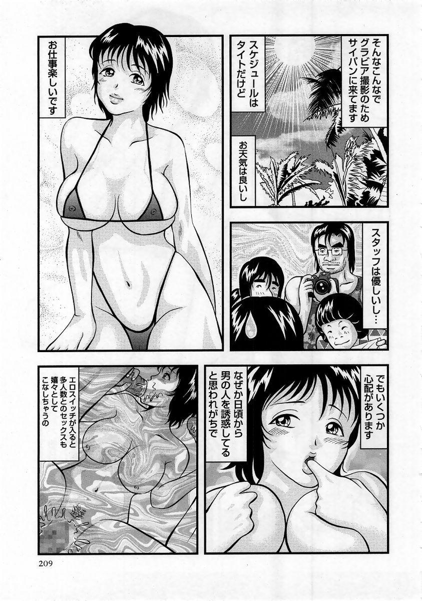 Comic Masyo 2005-10 208